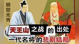 【日本那些事儿】天王山之战的出处你知道吗?一代名将的悲剧结局,说明了这个道理
