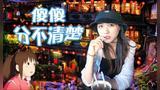 大陆女孩在台湾:《千与千寻》的取景地到底是哪里呢?是这里还是重庆?
