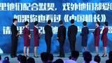 电影《中国机长》首映发布会全程