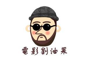 电影刘油果