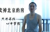 他卖了北京的房只为梦想
