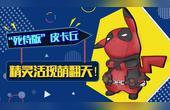 """""""死侍版""""皮卡丘,精灵活现萌翻天!"""