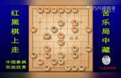 中国象棋大师高手对决:铤而走险