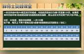 胖博士奥数课堂657期:20190827(四年级)页码问题视频讲解