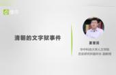 文字狱是什么朝代的事情?文字狱对中国社会发展有什么影响?