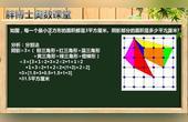 胖博士奥数课堂660期:20190902(四年级)格点图形计算视频讲解