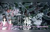 【神花】《汉服传承》第五十三期 霜降 衮龙服