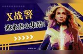 凤凰女遭反派蛊惑,X战警迎来虐心集结!