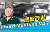 福特野马V8 5.0改装