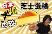日本超难买到的芝士蛋糕!