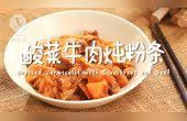 暖心暖胃酸菜牛肉炖粉条