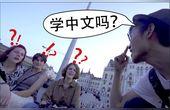 教波兰小姐姐说中文
