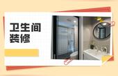卫生间装修怎样省空间?