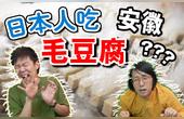 日本人吃毛豆腐是啥反应?