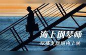《海上钢琴师》国内上映!