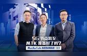 5G 將至 MTK 準備好了嗎