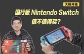 國行版 Nintendo Switch