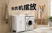 洗衣機怎么選?
