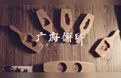 廣府餅印 砧板上的藝術