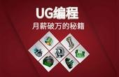 UG编程复杂产品编程思路!-点冠教育