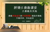 胖博士奥数课堂667期:20190912(四年级)填数问题视频讲解