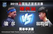 2019乒乓球捷克公开赛男单半决赛波尔 VS 林昀儒剪辑版