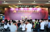 珠宝V课2019深圳国际珠宝展