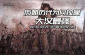 中國歷史哪個朝代最強?