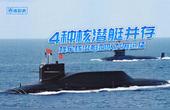一口氣下餃子4種核潛艇