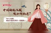 雅思口语 Part 2:中国传统汉服该如何描述?