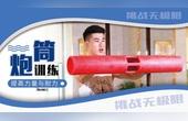 """炮筒训练,给你最高效的力量与耐力提升,摆脱""""健身新手""""称号!"""