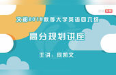 文都2019秋季大学英语四六级-何凯文-高分规划讲座(四)