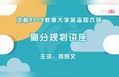 文都2019秋季大学英语四六级-何凯文-高分规划讲座(三)