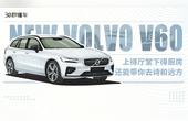 全面升級 沃爾沃新V60