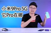 最便宜5G手机表现如何
