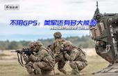 不用GPS美軍還有多大能耐