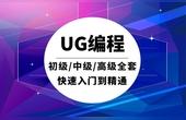 UG编程建模入门-15-设计特征-点冠教育