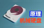 机械硬盘是如何存储数据的?SMR叠瓦式硬盘又是啥?