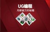 UG编程建模入门-18-抽壳.倒圆.偏置曲面-点冠教育