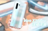 vivo X30 Pro评测