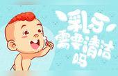 宝宝刚长乳牙要清理吗?