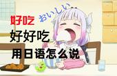 好吃的,用日语怎么说?