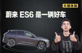 蔚来 ES6 是一辆好车