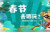 春节去哪玩?