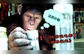 猩猩智商暴涨反抗人类