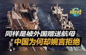 此國曾無償贈送中國航母