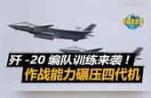 殲-20批量入役加速