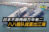日本八八艦隊重出江湖