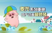 國產動畫最帥豬重映