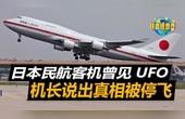 日本民航客機曾見過UFO